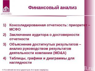 Консолидированная отчетность: приоритет – МСФО Заключение аудитора о достовернос
