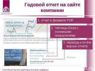 1. отчет в формате PDF 1. отчет в формате PDF