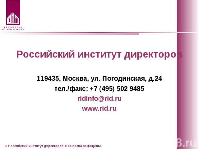 Российский институт директоров 119435, Москва, ул. Погодинская, д.24 тел./факс: +7 (495) 502 9485 ridinfo@rid.ru www.rid.ru