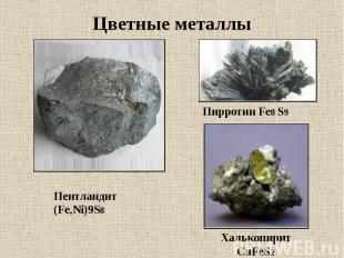 Пентландит Пентландит (Fe,Ni)9S8