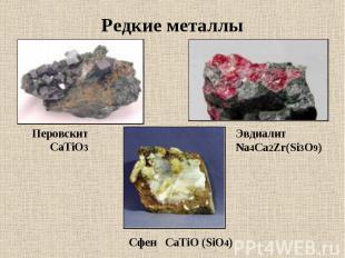Перовскит Перовскит СаTiO3