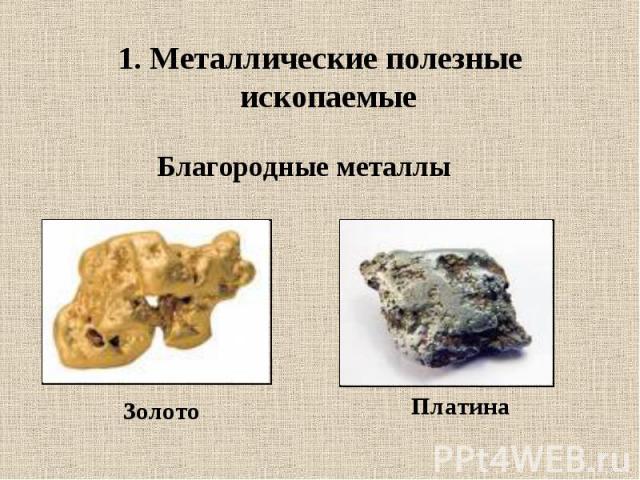 1. Металлические полезные ископаемые 1. Металлические полезные ископаемые