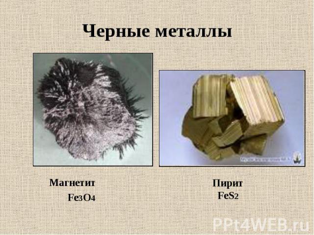 Магнетит Магнетит Fe3O4