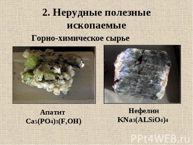 Горно-химическое сырье Горно-химическое сырье