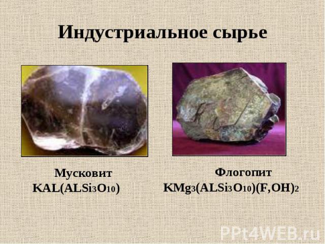 Мусковит Мусковит KAL(ALSi3O10)