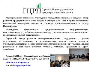Муниципальное автономное учреждение города Новосибирска «Городской центр развити