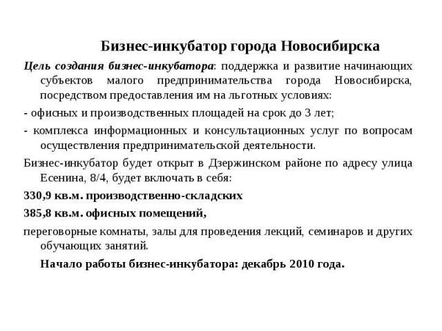 Бизнес-инкубатор города Новосибирска Бизнес-инкубатор города Новосибирска Цель создания бизнес-инкубатора: поддержка и развитие начинающих субъектов малого предпринимательства города Новосибирска, посредством предоставления им на льготных условиях: …
