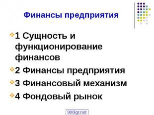 1 Сущность и функционирование финансов 1 Сущность и функционирование финансов 2