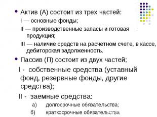 Актив (А) состоит из трех частей: Актив (А) состоит из трех частей: I — основные