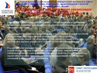 Российский союз молодых ученых (РоСМУ) – общероссийская общественная организация