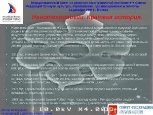 Нанотехнологии - исследования и разработки на атомном, молекулярном и макромолек