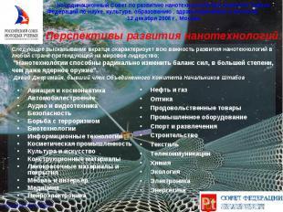 Авиация и космонавтика Авиация и космонавтика Автомобилестроение Аудио и видеоте