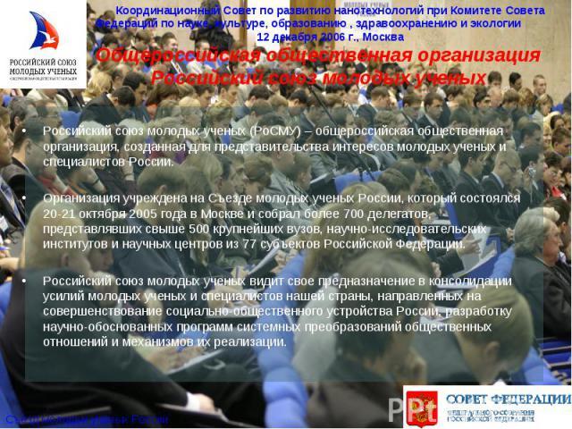 Российский союз молодых ученых (РоСМУ) – общероссийская общественная организация, созданная для представительства интересов молодых ученых и специалистов России. Российский союз молодых ученых (РоСМУ) – общероссийская общественная организация, созда…