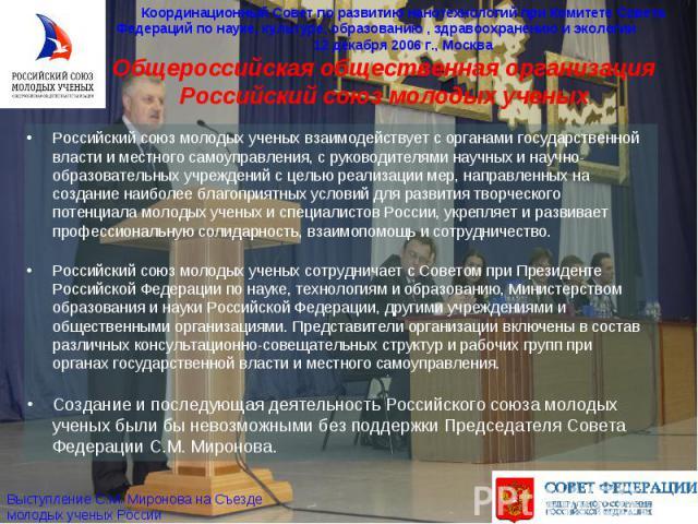 Российский союз молодых ученых взаимодействует с органами государственной власти и местного самоуправления, с руководителями научных и научно-образовательных учреждений с целью реализации мер, направленных на создание наиболее благоприятных условий …