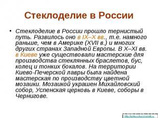 Стеклоделие в России прошло тернистый путь. Развилось оно в IX–X вв., т.е. намно