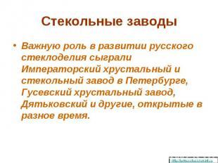 Важную роль в развитии русского стеклоделия сыграли Императорский хрустальный и