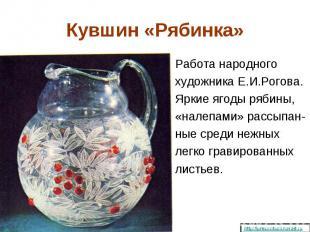 Работа народного Работа народного художника Е.И.Рогова. Яркие ягоды рябины, «нал