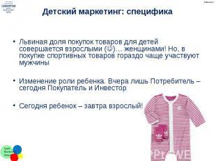 Львиная доля покупок товаров для детей совершается взрослыми ( )… женщинами! Но,