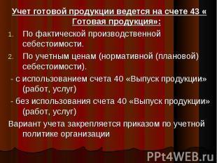 Учет готовой продукции ведется на счете 43 « Готовая продукция»: Учет готовой пр