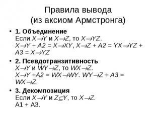 1. Объединение Если X Y и X Z, то X YZ. X Y + А2 = X XY, X Z + A2 = YX YZ + A3 =
