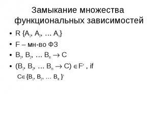 R {A1, A2, … An} R {A1, A2, … An} F – мн-во ФЗ B1, B2, … Bm C (B1, B2, … Bm C) F