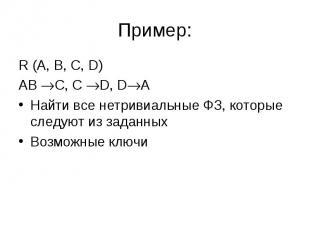 R (A, B, C, D) R (A, B, C, D) AB C, C D, D A Найти все нетривиальные ФЗ, которые