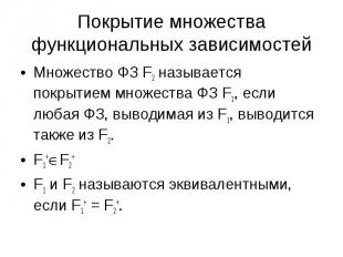 Множество ФЗ F2 называется покрытием множества ФЗ F1, если любая ФЗ, выводимая и