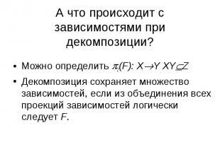 Можно определить Z(F): X Y XY Z Можно определить Z(F): X Y XY Z Декомпозиция сох