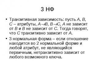 Транзитивная зависимость: пусть A, B, C – атрибуты, A B, B C, A не зависит от B
