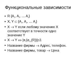 R {A1, A2, … An} R {A1, A2, … An} X, Y {A1, A2, … An} X Y если любому значению X
