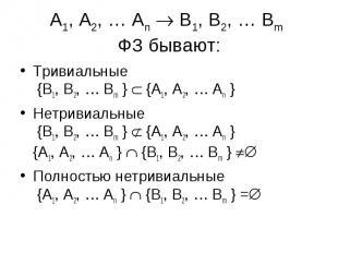 Тривиальные {B1, B2, … Bm } {A1, A2, … An } Тривиальные {B1, B2, … Bm } {A1, A2,