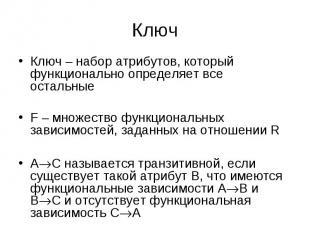 Ключ – набор атрибутов, который функционально определяет все остальные Ключ – на