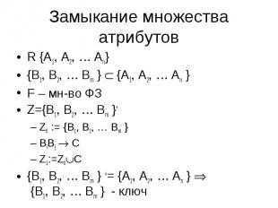 R {A1, A2, … An} R {A1, A2, … An} {B1, B2, … Bm } {A1, A2, … An } F – мн-во ФЗ Z