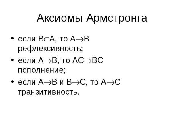если B A, то A B рефлексивность; если B A, то A B рефлексивность; если A B, то AC BC пополнение; если A B и B C, то A C транзитивность.