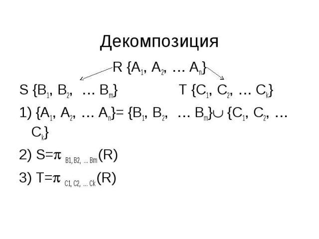 R {A1, A2, … An} R {A1, A2, … An} S {B1, B2, … Bm} T {C1, C2, … Ck} 1) {A1, A2, … An}= {B1, B2, … Bm} {C1, C2, … Ck} 2) S= B1, B2, … Bm (R) 3) T= C1, C2, … Ck (R)