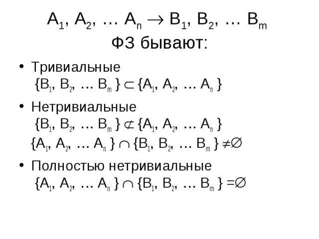 Тривиальные {B1, B2, … Bm } {A1, A2, … An } Тривиальные {B1, B2, … Bm } {A1, A2, … An } Нетривиальные {B1, B2, … Bm } {A1, A2, … An } {A1, A2, … An } {B1, B2, … Bm } Полностью нетривиальные {A1, A2, … An } {B1, B2, … Bm } =