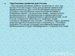6. Перспективы развития для России. 6. Перспективы развития для России. Перспект