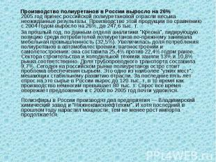 Производство полиуретанов в России выросло на 26% 2005 год принес российской пол