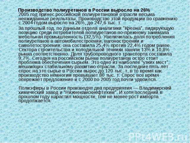 Производство полиуретанов в России выросло на 26% 2005 год принес российской полиуретановой отрасли весьма неожиданные результаты. Производство этой продукции по сравнению с 2004 годом выросло на 26%, до 247,6 тыс. т. Производство полиуретанов в Рос…