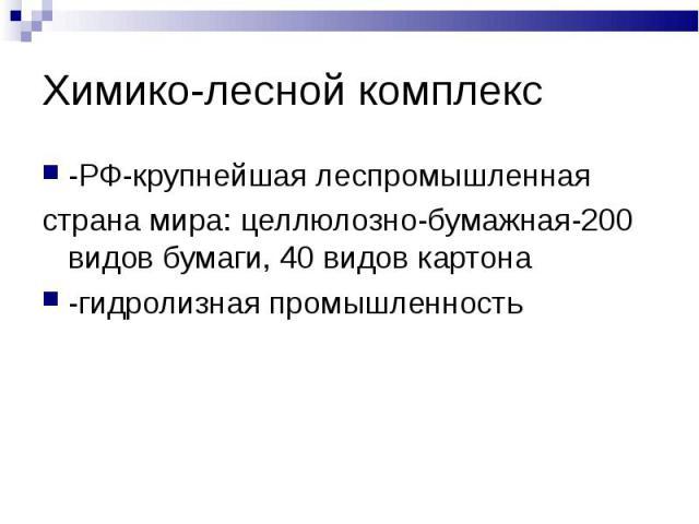 -РФ-крупнейшая леспромышленная -РФ-крупнейшая леспромышленная страна мира: целлюлозно-бумажная-200 видов бумаги, 40 видов картона -гидролизная промышленность