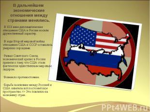 В XIX веке дипломатические отношения США и России носили дружественный характер.
