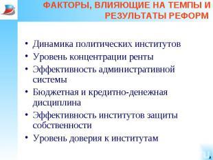 Динамика политических институтов Динамика политических институтов Уровень концен