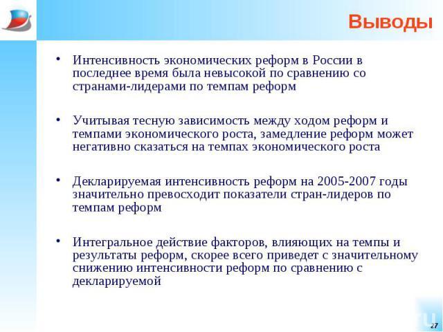 Интенсивность экономических реформ в России в последнее время была невысокой по сравнению со странами-лидерами по темпам реформ Интенсивность экономических реформ в России в последнее время была невысокой по сравнению со странами-лидерами по темпам …