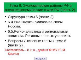 Структура темы 6 (части 2): Структура темы 6 (части 2): 6.4.Внешнеэкономические
