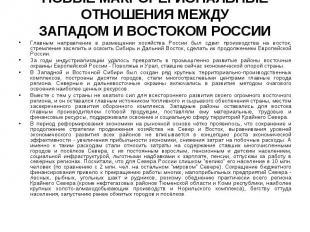 Главным направление в размещении хозяйства России был сдвиг производства на вост