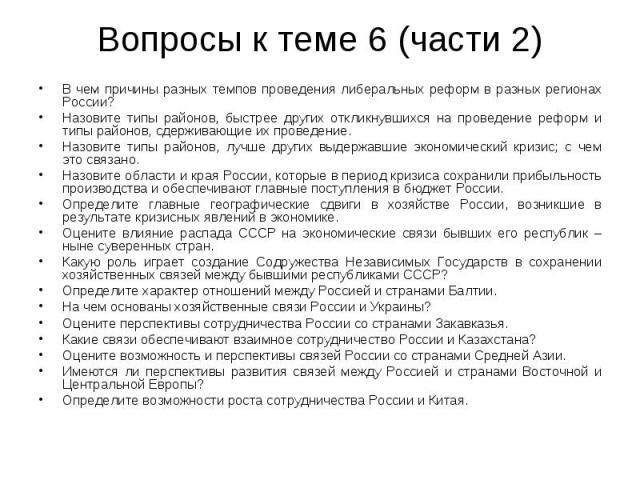 В чем причины разных темпов проведения либеральных реформ в разных регионах России? В чем причины разных темпов проведения либеральных реформ в разных регионах России? Назовите типы районов, быстрее других откликнувшихся на проведение реформ и типы …