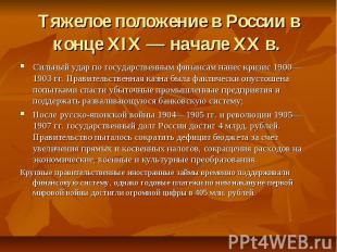 Тяжелое положение в России в конце XIX — начале XX в. Сильный удар по государств