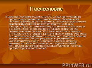 Послесловие В целом для экономики России начала XX в. характерно совпадение проц