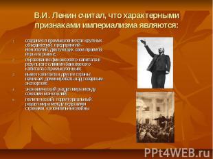 В.И. Ленин считал, что характерными признаками империализма являются: создание в