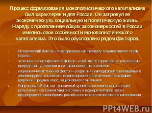 Процесс формирования монополистического капитализма был характерен и для России.